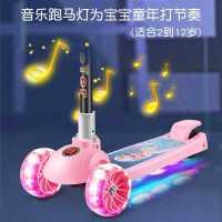 儿童滑板车音乐灯光2-12岁折叠四轮溜溜车男女孩平衡车闪光可升降