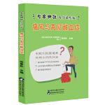 痛风与高尿酸血症