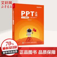 PPT之光:三个维度打造完美PPT 电子工业出版社