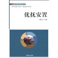 【旧书二手书9成新】 优抚安置9787508729701 中国社会出版社