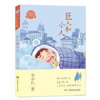 童梦中国 李少白童诗童话系列――巨人和小人 李少白 湖南少年儿童出版社