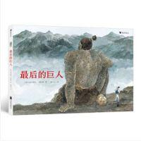 最后的巨人(软精装)博洛尼亚文学奖,国际安徒生插画奖提名作家代表作 [7-10岁] [Les Derniers Gea