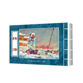 连环画彩色宣纸本——林冲(宣纸精装,经典收藏)彩色插图,宣纸印刷