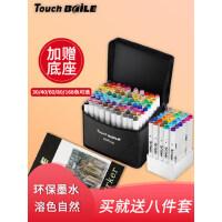 马克笔套装Touch正品双头马克笔24色学生动漫30/40/60/80/168色美术生初学者专用全套1000色绘画笔水彩