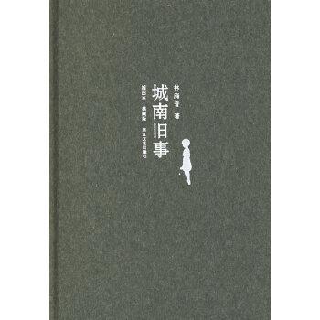 《城南旧事(精装 典藏版 插图本)》