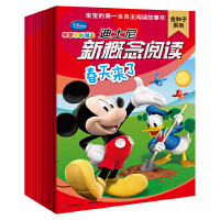 迪士尼新概念阅读 金种子系列 套装全十册 (适合识字量50以上的宝宝)