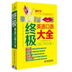 �K�O英�Z口�Z大全(�口而出版)