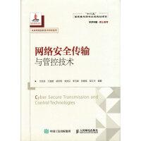 网络安全传输与管控技术