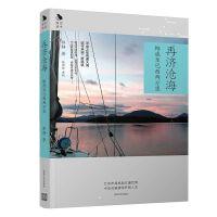 再济沧海――挪威至巴西两万里