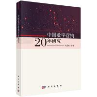 中国数字营销20年研究