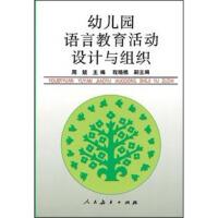 【旧书二手书9成新】 幼儿园语言教育活动设计与组织 周兢,程晓樵 9787107114656 人民教育出版社