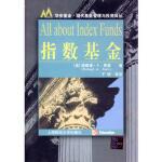 指数基金 (美)费里(Perri R.A.) 上海财经大学出版社