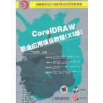 CoreIDRAW职业应用项目教程(X3版)(附光盘)