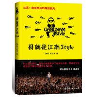 哥就是江南Style(全国首本授权,有你理解和不理解的关于鸟叔的一切!)