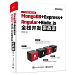 MongoDB+Express+Angular+Node.js全栈开发实战派