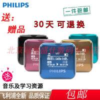 【支持礼品卡+送赠品包邮】Philips飞利浦 SA2208 8G MP3 发烧无损迷你运动型 支持FM收音 多色可选