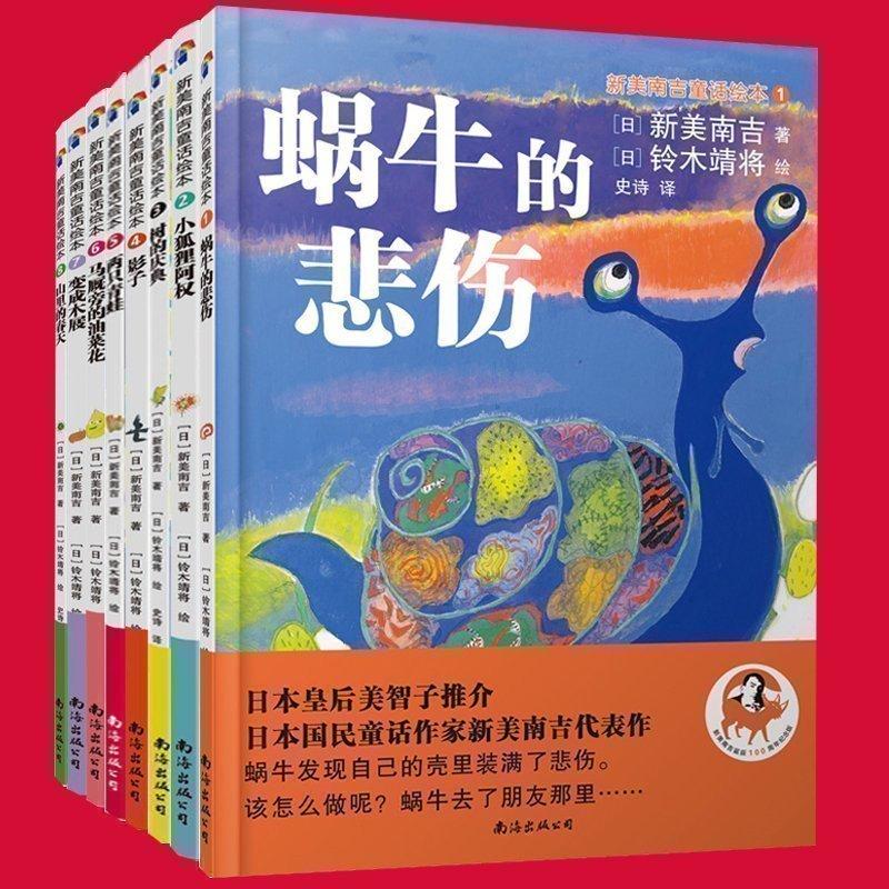 正版现货日本新美南吉童话绘本全8册精装儿童绘本 低龄幼儿园儿童绘本宝宝早教图书故事书睡前亲子读物绘本故事5-6岁 日本版 安徒生童话