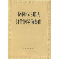 【二手旧书9成新】拉赫玛尼诺夫24首钢琴前奏曲9787103034446人民音乐出版社编辑部人民音乐出版社
