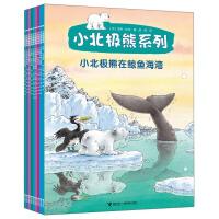 绘本大师汉斯比尔 小北极熊绘本(套装全9册)宝宝情绪管理图画书 幼儿童绘本故事图画书亲子读物3-4-5-6岁试读 睡前