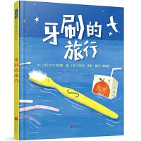 牙刷的旅行――启发推荐幼儿园环保绘本!