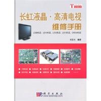 【RT7】长虹液晶 高清电视维修手册:LS08机芯、LS10机芯、LS12机芯、LS15机芯、CHD-8机芯 刘亚光
