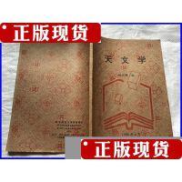 [二手书旧书9成新]天文学 (作者杨丕博签赠本) /杨丕博 不详