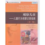 观察儿童�D�D儿童行为观察记录指南(第二版) (美)沃伦.本特森,于开莲、王银玲 人民教育出版社