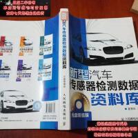 【二手旧书9成新】新型汽车传感器检测数据资料库(增值版)9787115263360