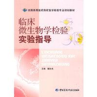 临床微生物学检验实验指导(全国高等医药院校医学检验专业规划教材)