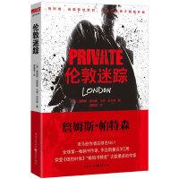"""私人侦探PRIVATE系列:伦敦迷踪(他是有情有义的战友,只身前往雾都找寻《伦敦迷踪》,上演一出英伦版的""""飓风营救,全"""