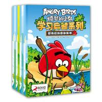 愤怒的小鸟学习启智系列(全8册)