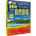最美的100个自然景观