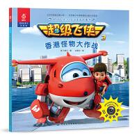 超级飞侠3D互动图画故事书・香港怪物大作战