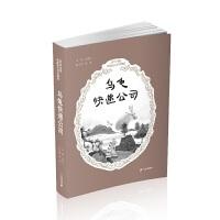乌龟快递公司 中国幼儿文学精选