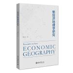 新经济地理学研究
