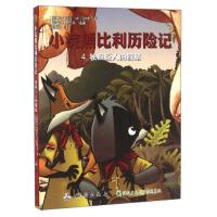 正版图书-HX-小浣熊比利历险记4.独眼巨人的眼睛 9787503039201 测绘出版社 知礼图书专营店