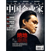 Time out 中国企业家(2010年6期 总第358期)