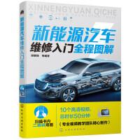 新能源汽车维修入门全程图解