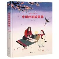 中国民间故事集(全新演绎20个经典民间故事,多位专业插画师逐篇打磨专属插画,适合亲子共读,给孩子带来全新的中国传统文化