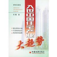 入世中国住宅产业大趋势(新世纪报告)
