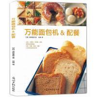 面包机&配餐 (日)滨田美里,刘�t 光明日报出版社【新华书店 质量保障】