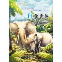 动物小说名家系列--白象家族 沈石溪 新蕾出版社【新华书店 正版保障】