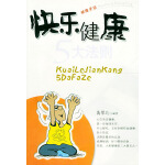 【旧书二手书9成新】快乐健康五大法则 杨凡用 ,黄翠玲 9787500217039 中国盲文出版社
