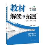16秋  倍速学习法高中数学(必修2)―RJB版人教B版