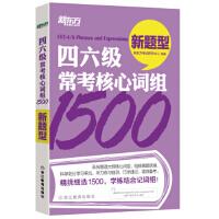 新东方四六级常考核心词组1500 新题型