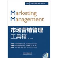 【旧书二手书九成新】市场营销管理工具箱(附光盘)徐伟,中国铁道出版社【9.16】