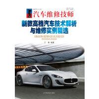 新款高档汽车技术解析与维修实例精选