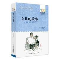 百年百部中国儿童文学经典书系(新版)・女儿的故事