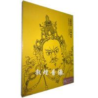 正版现货龙源2014全新佛教HIFI 五路财神 甲雍喇嘛 1CD