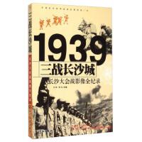 1939三战长沙城:长沙大会战影像全纪录 沈铁,黑马 长城出版社【新华书店 值得信赖】
